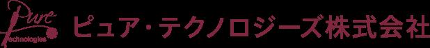 ピュア・テクノロジーズ株式会社