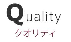 Quality クオリティ